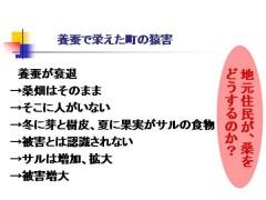 白井 図5